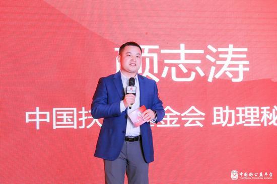 中国扶贫基金会副秘书长颜志涛发言