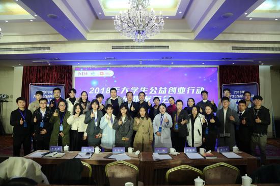 2018年大学生公益创业行动成果发布会举办。