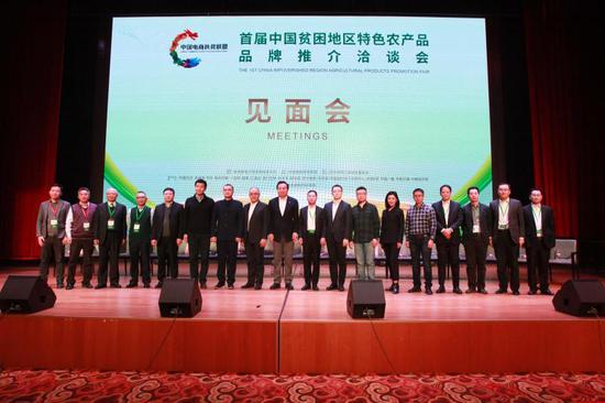 首届中国贫困地区特色农产品品牌推介洽谈会。
