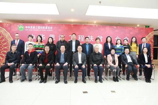 中华思源工程扶贫基金会第三届理事会第八次会议合影。
