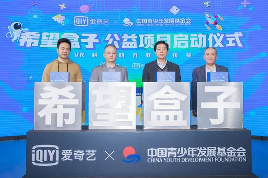 """""""希望盒子""""公益项目启动仪式。中国青基会供图"""