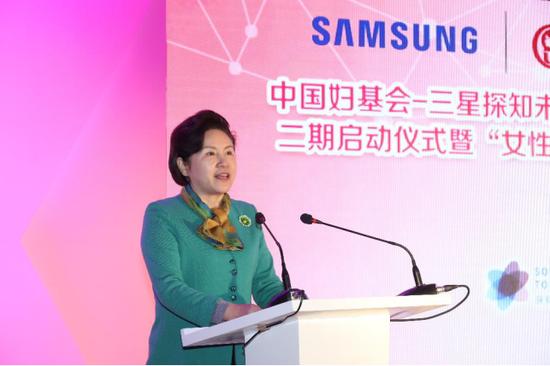 中国妇女发展基金会理事长孟晓驷致辞