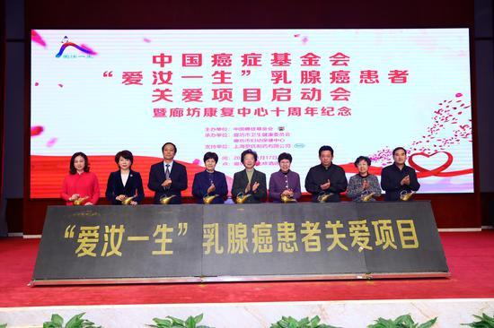 """中国癌症基金会""""爱汝一生""""乳腺癌患者关爱项目启动"""