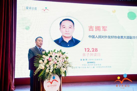 中国人民对外友好协会美大部副主任吉拥军致辞