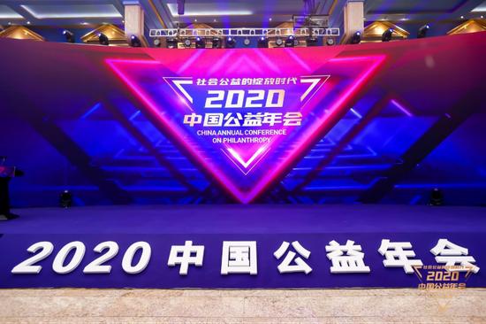 """2020中国雷竞技 年会在京进行 共议""""社会雷竞技 的绽开时期"""""""