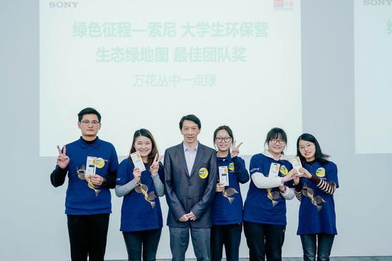 """索尼中国对外事件部总司理吴克安师长教员(左三)为 """"万花丛中一点绿""""团队颁产生态绿舆图最好团队奖"""