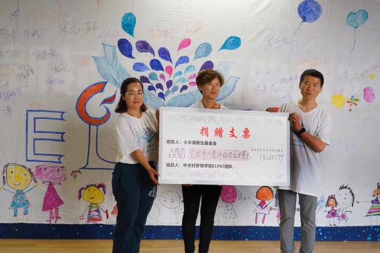 中关村梦想学院ELP61团队代表为小水滴新生基金会捐赠善款