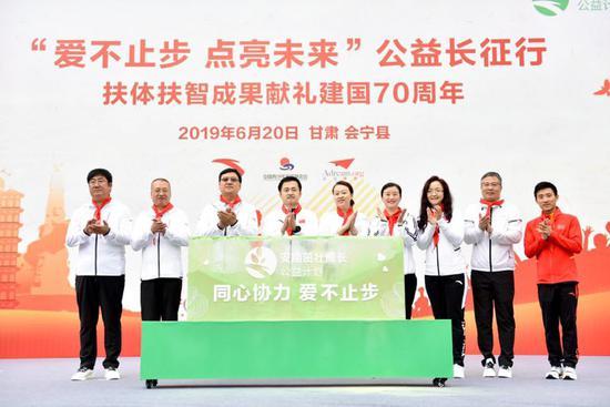 """安踏雷竞技 行""""会师""""会宁 颁布发表2019年再捐亿元设备"""