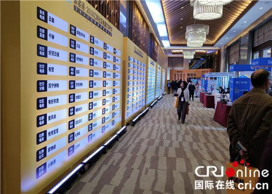 2018亿邦未来零售大会现场的社交电商TOP50引人注目(江发权 摄)