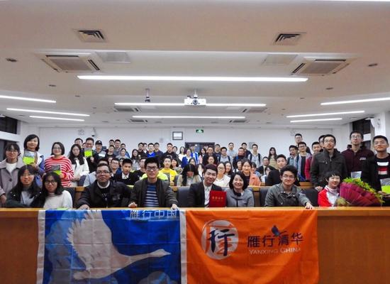 清华大学雁行中国公益演讲