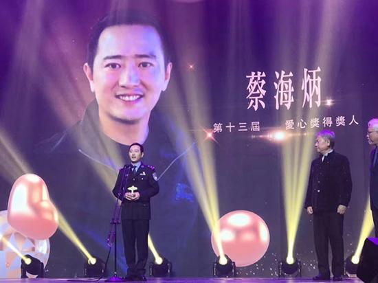 蔡海炳发表获奖感言