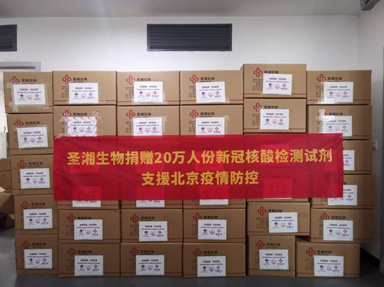 圣湘生物捐赠20万人份核酸检测试剂盒