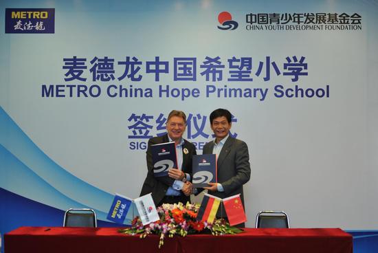麦德龙与中国青少年发展基金签署长期合作协议