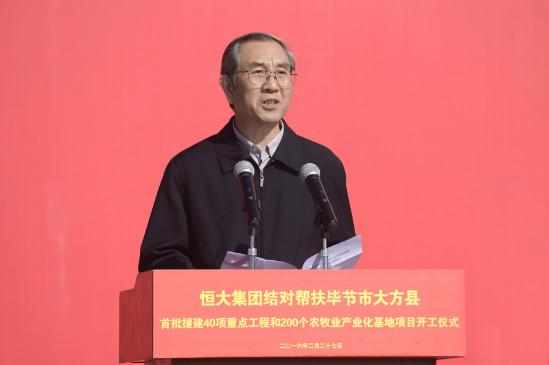全国政协副主席马飚做重要讲话