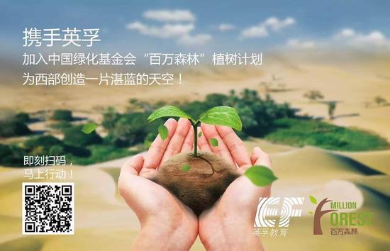 """英孚教育携手中国绿化基金会开启""""百亩梭梭林""""公益种植计划"""