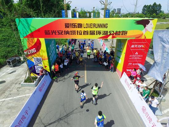 2016蓝光安纳塔拉首届环湖公益跑暨两周年庆典举行