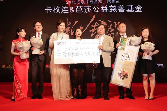 卡枚连创始人兼董事长范玥婷女士、卡枚连董事周海佳女士捐赠拍卖款