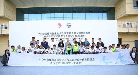 青少年足球训练营天津站启动