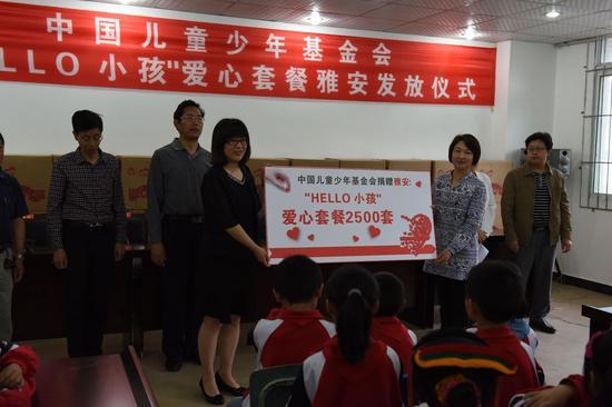 中国儿童少年基金会向雅安市捐赠2500套HELLO小孩爱心套餐