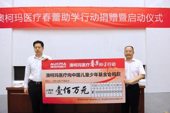 澳柯玛医疗向中国儿童少年基金会春蕾计划捐赠100万元