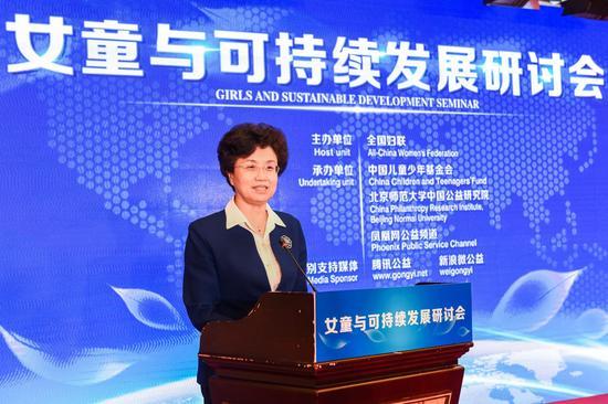 全国妇联党组书记、副主席、书记处第一书记、中国儿童少年基金会理事长宋秀岩致辞