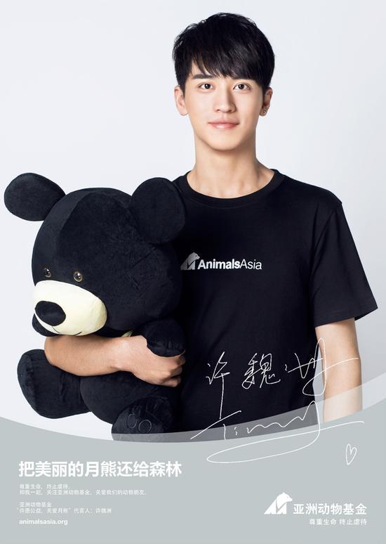 """许魏洲担任亚洲动物基金""""许愿公益,关爱月熊""""代言人"""