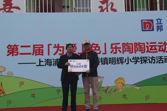 立邦中国区总裁钟中林为学校赠送立邦快乐美术教室
