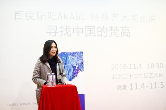 无障碍艺途北京地区项目总监高华在画展开幕式上致辞
