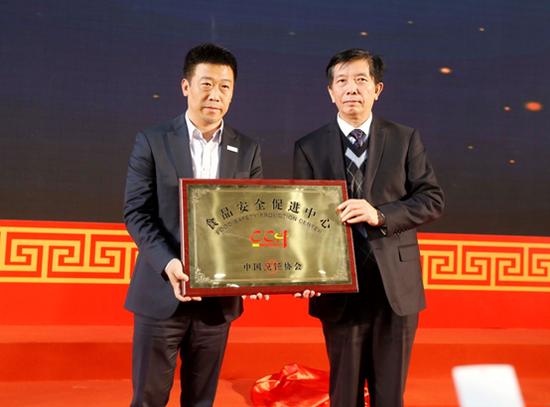 """""""中国烹饪协会餐饮业食品安全促进中心""""成立"""