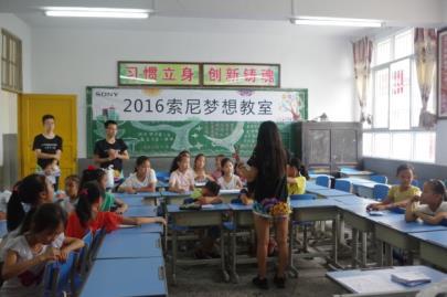 索尼梦想教室重庆大学支教队伍在重庆彭水县普子镇小学