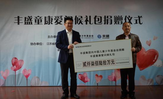 丰盛集团向中国儿童少年基金会捐赠价值2760万元的丰盛童康爱问候礼包