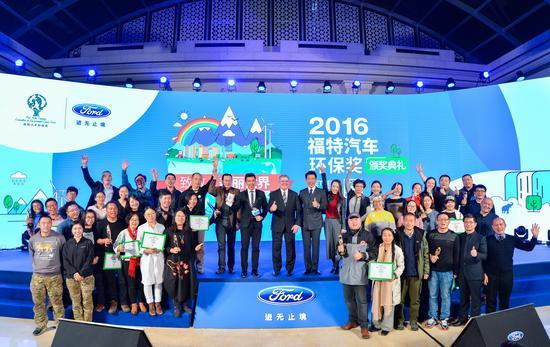 2016福特汽车环保奖颁奖典礼嘉宾与获奖选手合影