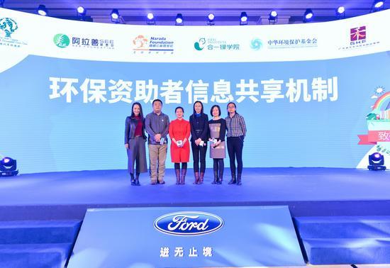 """""""中国环保资助者信息共享机制""""首次公开亮相"""