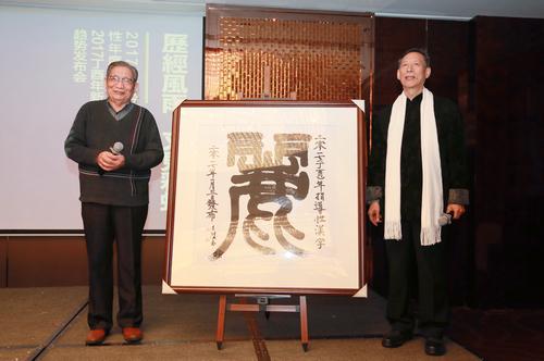文字学家白双法与书法家王鸿玉共同揭晓2017指导性年度汉字
