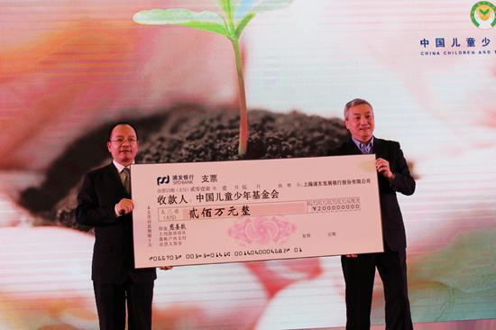 浦发银行向中国儿童少年基金会捐赠200万元