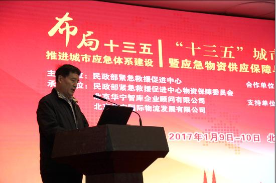 民政部紧急救援促进中心副总干事吴开平致欢迎辞