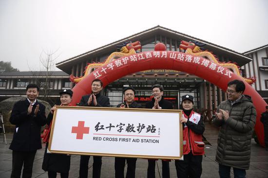 宜春明月山景区红十字救护站落成揭牌