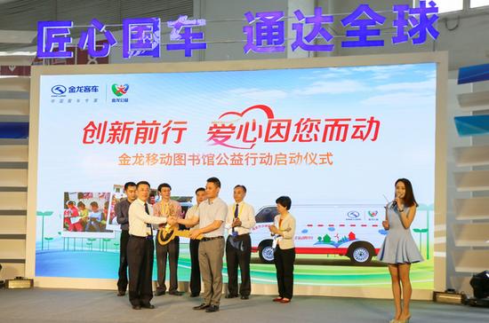 金龙客车移动图书馆北京正式启动