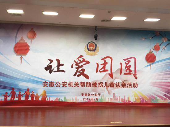 """图为:""""温暖元宵,让爱团圆——2017年安徽省公安机关帮助被拐儿童认亲活动""""舞台。"""