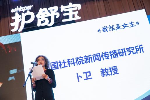 中国社会科学院新闻与传播研究所教授卜卫女士分享发言