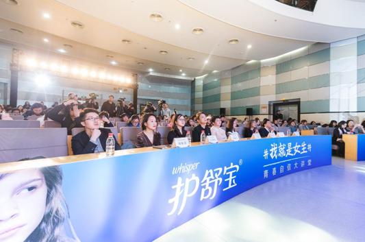 护舒宝邀请多位权威专家和公益力量代表出席活动