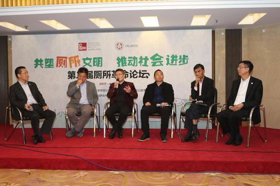 """""""多元共治,深化厕所革命""""圆桌论坛"""