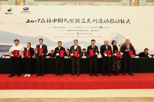 image2016森林中国·中国生态英雄获奖代表上台领奖