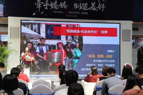 国美电器副总裁赵丽明阐释企业社会责任