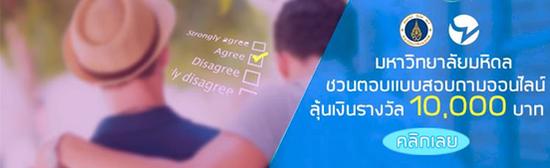 Blued与泰国医学排名第一的泰国玛希敦大学合作的调查项目