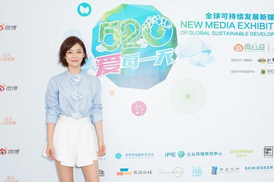 特邀嘉宾、演员袁姗姗分享自己对可持续消费的理解和生活体验