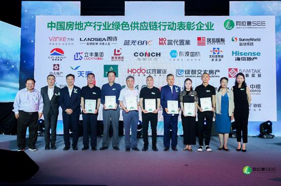 表彰中国房地产行业绿色供应链行动中的优秀企业