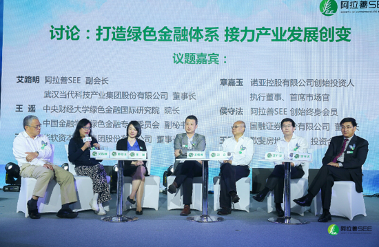 沙发论坛:打造绿色金融体系 借力产业发展创变