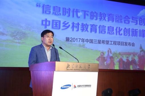 三星大中华区人力资源部高级副总裁尹盛熙致辞