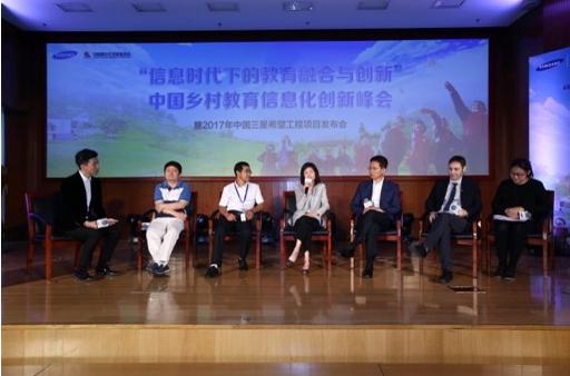 国内外教育专家针对乡村教育信息化的意义和发展展开讨论